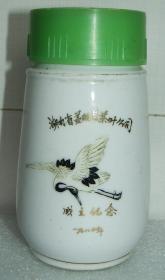 湖南省益阳县茶叶公司  成立纪念  1980年  茶文化题材  茶叶  益阳  茶叶公司  旅行杯  益阳资江瓷厂