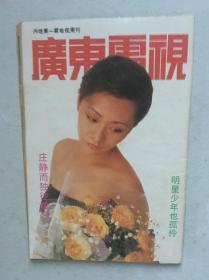 广东电视周刊  庄静而  陈晓旭