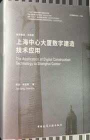 上海中心大厦数字建造技术应用 9787112245161 龚剑 朱毅敏 中国建筑工业出版社 蓝图建筑书店