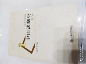 中国法制史.第二版