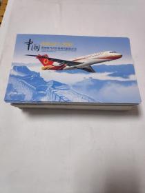 中国首架喷气式支线客机首航纪念 明信片 (100张)
