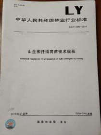 山生柳扦插育苗技术规程