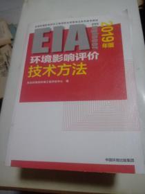 环境影响评价技术方法(2019年版)