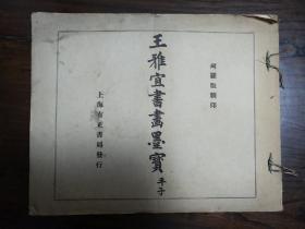 民国珂罗版:王雅宜书画墨宝