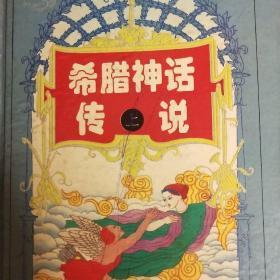 希腊神话传说.(上)