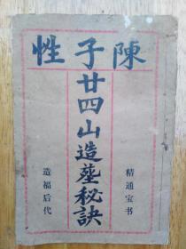 陈子性二十四山造葬秘诀(货号18,原件出售)