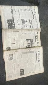 中国电视报1993年第1期--第52期 装订本 加1992年50-52期
