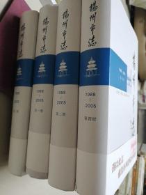 扬州市志(1988-2005 套装共4册 附光盘)