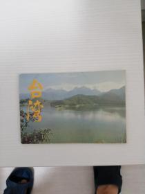 明信片 台湾(1985年人民中国杂志社 内含10张明信片)
