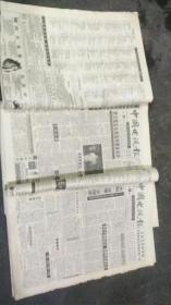中国电视报1996年4-53期 装订本