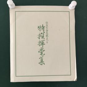 日本回流字画色纸 短册印刷品一组