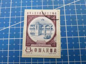 {会山书院}纪69 中华人民共和国成立十周年(第三组)(8-4)1枚盖销邮票(贴纸上)