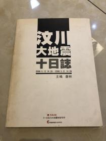 汶川大地震十日志(带光盘)