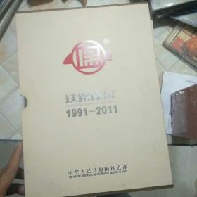 中国铁路保价运输立法二十周年纪念站台票