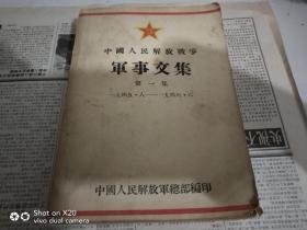 中国人民解放战争军事文集第一集第五集下册合售