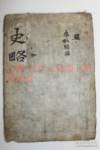 《古今历代标题注释十九史略通考》