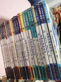 今古传奇 武侠版 2007年  26本合售(详见详细描述)
