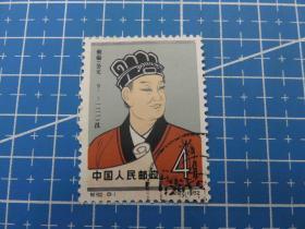 {会山书院}纪92 中国古代科学家(第二组)(8-1)1枚信销邮票