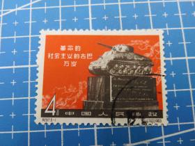 {会山书院}纪97 革命的社会主义的古巴万岁(6-1)1枚盖销邮票