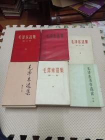 毛泽东选集