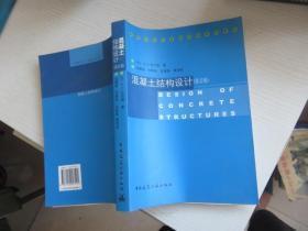 混凝土结构设计(第12版)/高等学校引进版经典系列教材 书边少有污渍