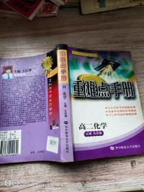 重难点手册:高2化学(上)