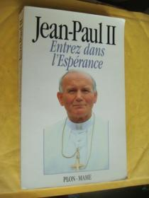 JEAN-PAUL II:Entrez dans L'Esperance  法文原版 20开 保罗二世 著