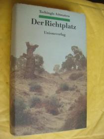 Der Richtplatz 德文原版 布面精装+书衣 32开  近全新