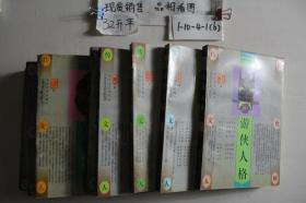 中国传统文化人格丛书 (游侠人格、二臣人格、忠烈人格、隐逸人格、俳优人格、宦竖人格、狂狷人格、臣妾人格) 八本合售