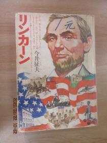 日文书    文研の伝记  9   硬精装