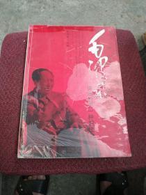诗史合一:毛泽东诗词的另一种解读