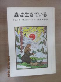 日文书  森  生   共254页    硬精装