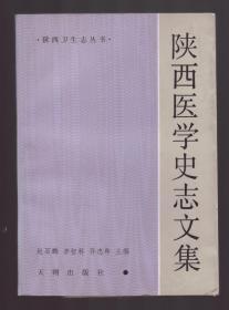 陕西医学史志文集 第一辑 1989年一版一印 印量3000册