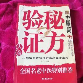 中国民间秘方验证大全