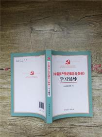 中国共产党纪律处分条例 学习辅导
