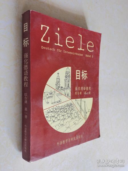 目标强化德语教程:综合课(第1册)