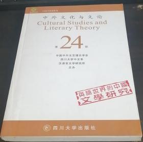 中外文化与文论  第24辑;