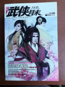 今古传奇·武侠版(2012-8月末版)总第331期