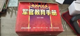 军官教育手册(上中下)3本合售