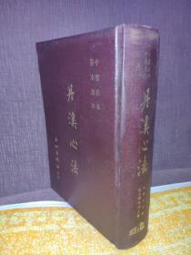 原版旧书《丹溪心法》25开精装一册   ——实拍现货,不需要查库存,不需要从台湾发。欢迎比价,如若从台预定发售,价格更低!