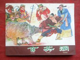 连环画  玄英洞  西游记之三十三  河北美术出版社