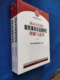 最高人民法院新民事诉讼证据规定理解与适用  全新塑封