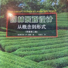 园林景观设计:从概念到形式