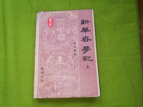 新华春梦记(上)