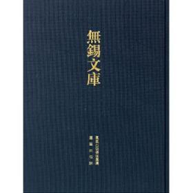 无锡文库(第3辑):秦氏献征录
