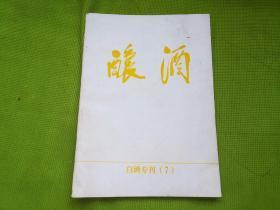 酿酒 白酒专刊7 (低度白酒生产技术)