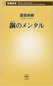 日文原版书 钢のメンタル (新潮新书)百田 尚树  (著)