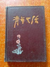 老笔记本《青年生活》漆布面精装笔记本 衡阳新闻印刷厂
