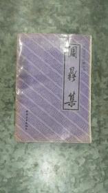 P6851中国烹饪古籍丛刊:调鼎集