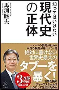 日文原版书 知ってはいけない现代史の正体 (SB新书)  马渕 睦夫  (著)